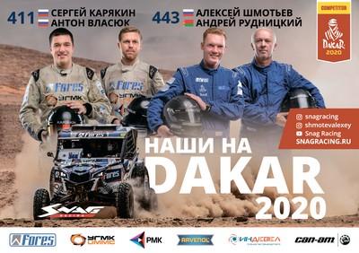 «Наши на Dakar 2020»: Поддержи нашу команду